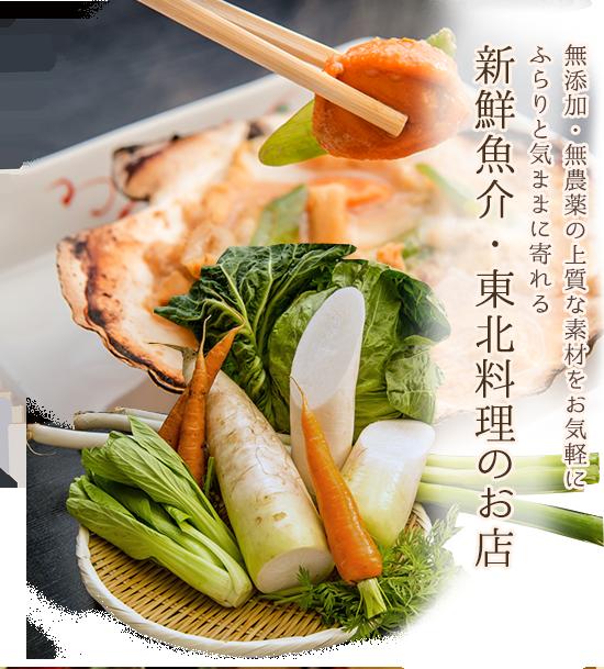 無添加・無農薬の上質な素材をお気軽に ふらりと気ままに寄れる 新鮮魚介・東北料理のお店